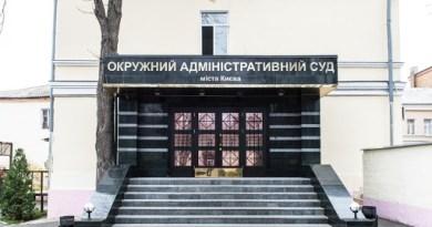 Решение ОАСК: высказывание намерений не нарушает прав граждан