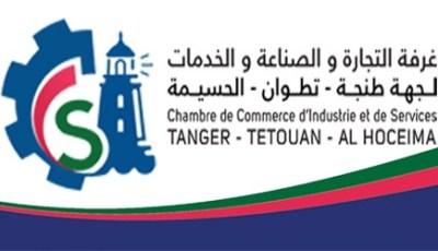 اعلان غرفة التجارة والصناعة والخدمات