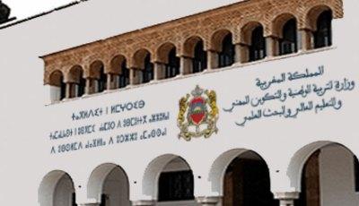 مطالب لتسوية ملف الحاصلين على الدكتوراه بالمراكز الجهوية لمهن التربية والتكوين