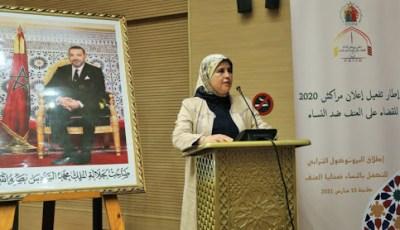 طنجة: إطلاق البروتوكول الترابي للتكفل بالنساء ضحايا العنف