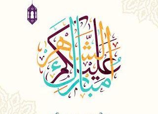 رمضان يوم الأربعاء .. بريس ميديا تبارك للقراء الشهر الكريم