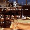 高級店・人気店を即時予約可能なPremium Reservation(プレミアム・リザベーション)をヒトサラを運営するUSENが開始
