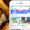 イベント検索アプリSpotclip(スポットクリップ)が10万ダウンロード突破キャンペーン実施 – テンエックスラボ(ガイアックス子会社)