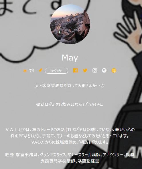 valu_may%e6%a7%98