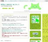 1512577 thum - 猫の里親会