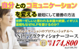 1563752 thum - 【早割9/13まで!締切10/6】10/13(土)東京/青山NLPプラクティショナー土曜コース