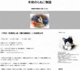 1566150 thum - お見合い会(猫の譲渡会)