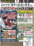 1578614 thum - 8月 婚活イベント「諏訪湖上花火 遊覧船「すわん」貸切」