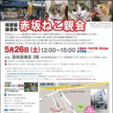 1590599 thum - 赤坂ねこ親会