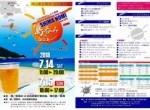1590711 thum - 画像センシング展2018 | パシフィコ横浜にて開催 - 6月13(水)~15日(金)