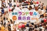 1592184 thum - 合同ランドセル展示会2018 福岡会場