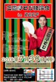 1593100 thum - 三遊亭とむ独演会 in REEF