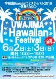 1593851 thum - 宇和島Hawaiianフェスティバル2018-笑顔のために-