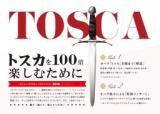 1594430 thum - オペラ「トスカ」を100倍楽しむために