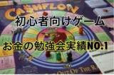 1594624 thum - お金持ちの考え方がわかる!! ファイナンシャルセミナー ★キャッシュフローゲーム会