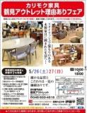 1595099 thum - ★5/26(土)27(日)カリモク家具鶴見アウトレット『理由(ワケ)ありフェア!』