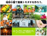 1595166 thum - 【夏休み】小学生農業キッズキャンプ、参加者募集!(小学5〜6年生対象)
