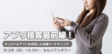 1595359 thum - 【5/28東京開催】★参加無料★アプリ接客最前線!オリジナルアプリを活用した店舗マーケティング