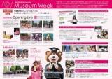 1595423 thum - 早稲田大学 ミュージアムウィーク