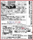 1595428 thum - ★5/26(土)27(日)フランスベッド・新宿アイランド『ベッド&ソファお買得セール』