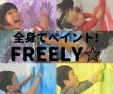 1595433 thum - [3歳-小学生]全身でペイント!FREELY☆Fruits(フルーツ) 6月