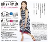 1595662 thum - 綾戸智恵 DO JAZZ LIVE ~Gokko~