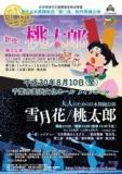 1595663 thum - 若手日本舞踊集団「藝〇座」創作舞踊公演「新作:桃太郎」