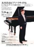 1595734 thum - 及川浩治ピアノ・リサイタル トーク&コンサート「名曲の花束」