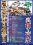 1595953 thum - 第102回高柳の夜店