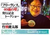 1595995 thum - 竹熊健太郎氏「フリーランス、40歳の壁」発行記念トークショー