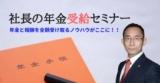 1596141 thum - 社長の年金受給セミナー【京都】