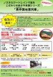 1596206 thum - 美作国地酒列車