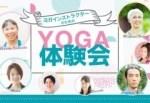 1596245 thum - 脱力ヨガ YOGA体験会【大阪限定イベント】