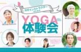 1596249 thum - Vinyasa Yoga × Yoga Nidra YOGA体験会【大阪限定イベント】