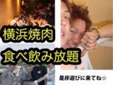 1596366 thum - 横浜6.8(金)焼肉食べ飲み放題で一週間の疲れを皆で話して発散しませんか?元気付きますよ!
