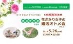 1596433 thum 1 - 劇団PinkNoise -ピンクノイズ-