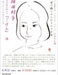 1596574 thum - あんしん水道サービス飯塚センター