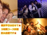 1596623 thum - 横浜6.13平日3時間まったり飲みましょう、シャイな子も初参加も安心して来て下さい、混ぜ混ぜしながらトークしましょう☆
