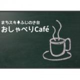 1596673 thum - 【横浜市・都筑区】おしゃべりカフェ