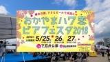 1596740 thum 1 - おかやまハワ恋ビアフェスタ2018(サブ会場)