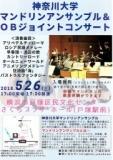 1596771 thum 1 - 神奈川大学マンドリンアンサンブル&OBジョイントコンサート