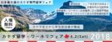 1596779 thum - 06/02(土)カナダ留学・ワーホリフェア = 日本最大級のカナダ専門留学フェア