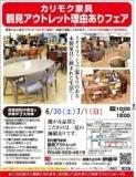 1597077 thum - ★6/30(土)7/1(日)カリモク家具鶴見アウトレット『理由(ワケ)ありフェア!』