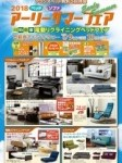 1597078 thum - ★6/30(土)7/1(日)東京ベッド『千葉工場大開放セール!!』
