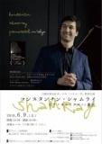1594762 thum - コンスタンチン・シャムライ ピアノリサイタル