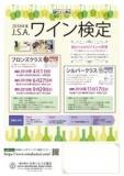 1595827 thum - 【福岡】日本ソムリエ協会公式 ワイン検定ブロンズクラス