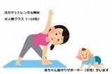 1597321 thum 1 - 産後女性向けが赤ちゃんと一緒に参加できるヨガクラス 【ママヨガ】