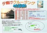 1597481 thum - 夕焼けクルージング 納涼船