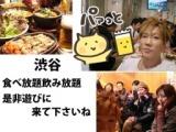 1597661 thum - 渋谷7.4(水)仕事帰りに是非☆食べ飲み放題、初参加、一人参加大歓迎