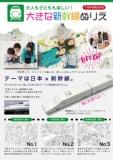 1597685 thum 1 - 子ども楽しい!新幹線の大きなぬり絵体験会!